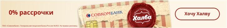 Кредитные карты с 21 года 2020 в Зеленокумске